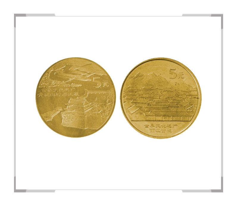 世界文化遗产-青城山与都江堰纪念币 丽江古城纪念币套装