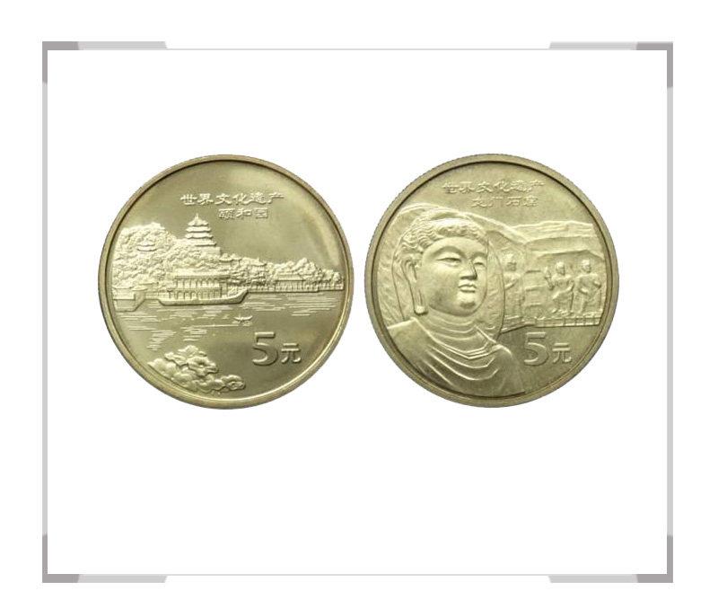 世界文化遗产-颐和园纪念币 龙门石窟纪念币套装