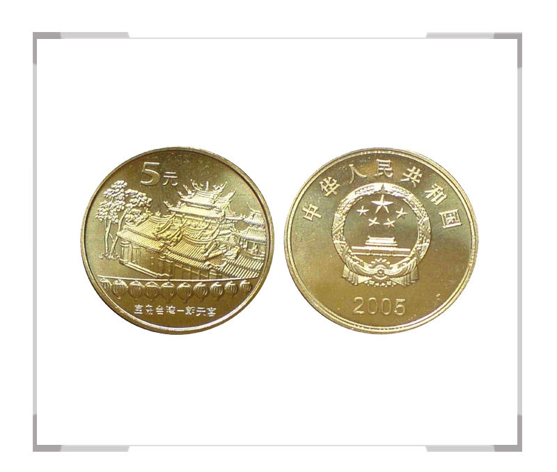 宝岛台湾-赤嵌楼纪念币 朝天宫纪念币套装