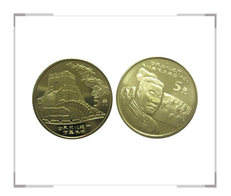 世界文化遗产-秦始皇陵及兵马俑纪念币 万里长城纪念币套装