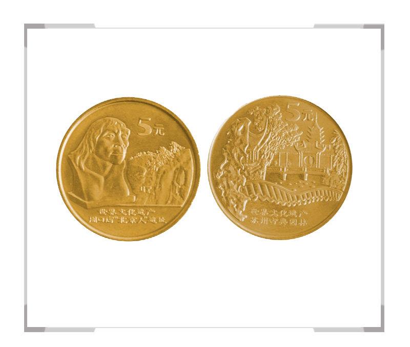 世界文化遗产-苏州古典园林纪念币 周口店纪念币套装