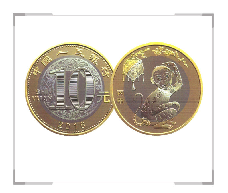 2016猴年生肖贺岁纪念币 单枚