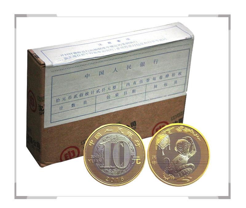 2016猴年生肖贺岁纪念币 整盒200枚