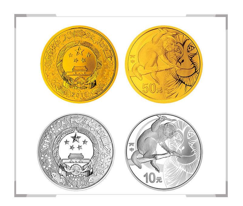 2016丙申猴年生肖金银纪念币 本金银套装