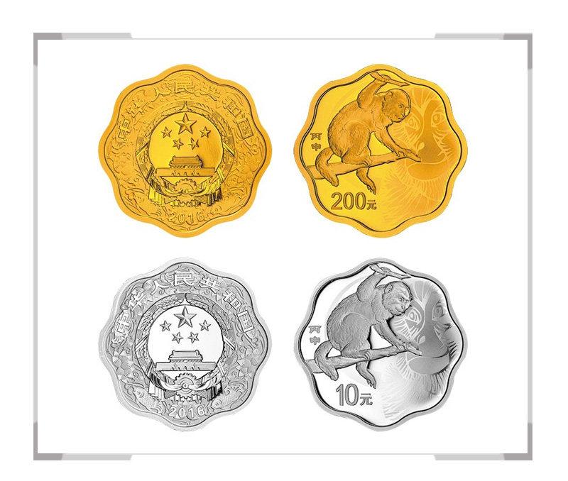 2016丙申猴年生肖金银纪念币 梅花金银套装