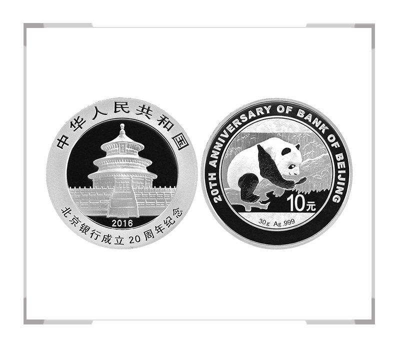 2016年北京银行成立20周年 加字熊猫纪念币 30g银币