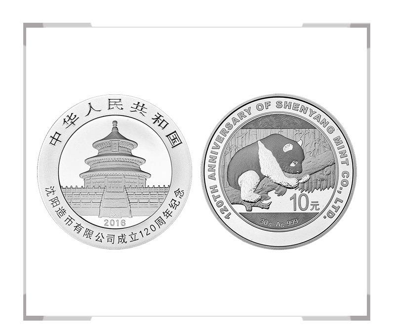 沈阳造币有限公司成立120周年熊猫加字纪念币30g银币