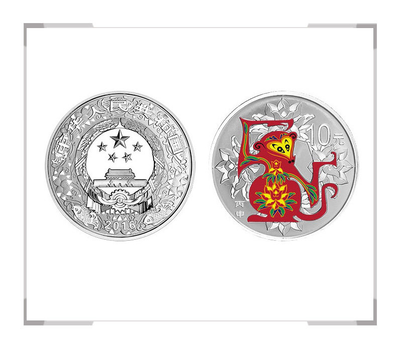 2016丙申猴年生肖金银纪念币 1盎司彩银币