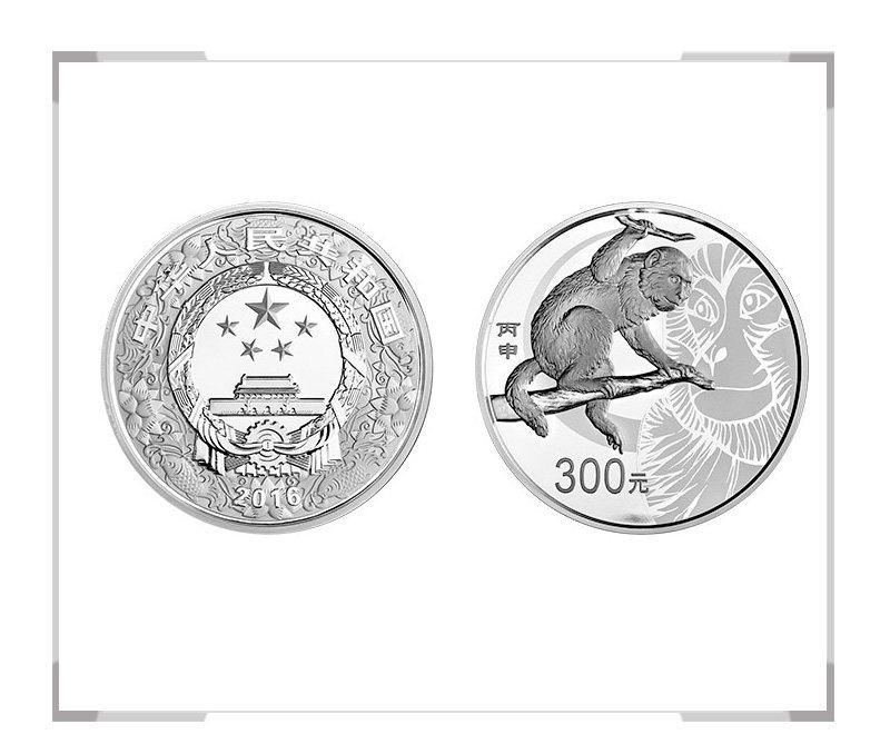 2016丙申猴年生肖金银纪念币 1公斤银币