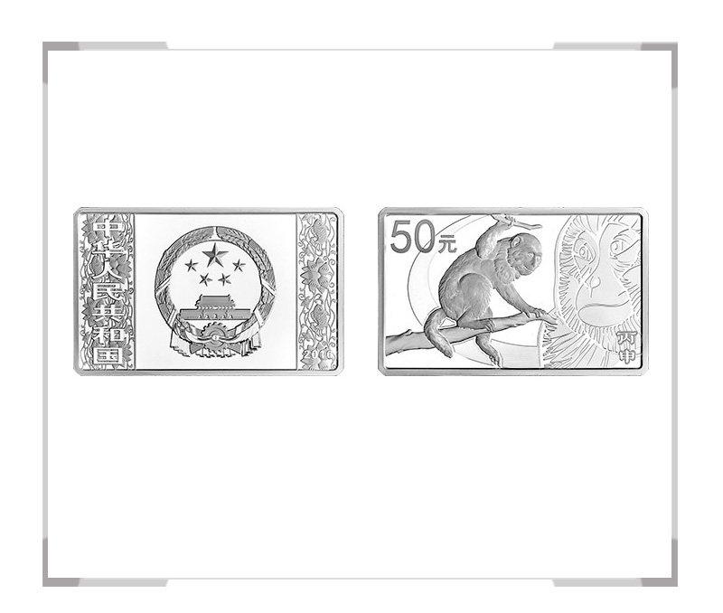 2016丙申猴年生肖金银纪念币 5盎司长方形银币