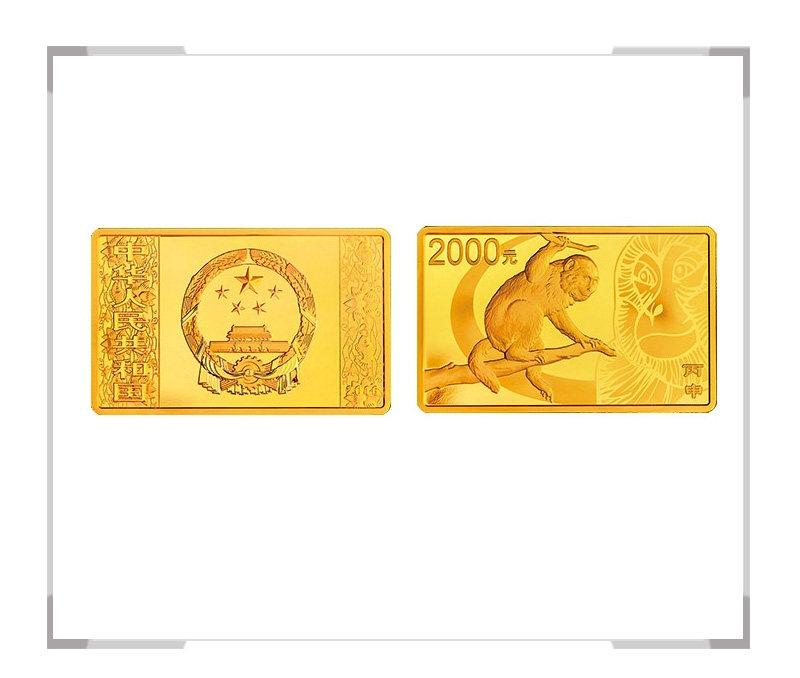 2016丙申猴年生肖金银纪念币 5盎司长方形金币