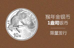 2016猴年生肖金银纪念币1盎司本银币