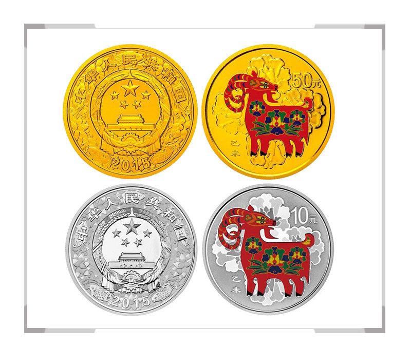 2015乙未羊年生肖金银纪念币 彩金银套装 1/10盎司金 1盎司银