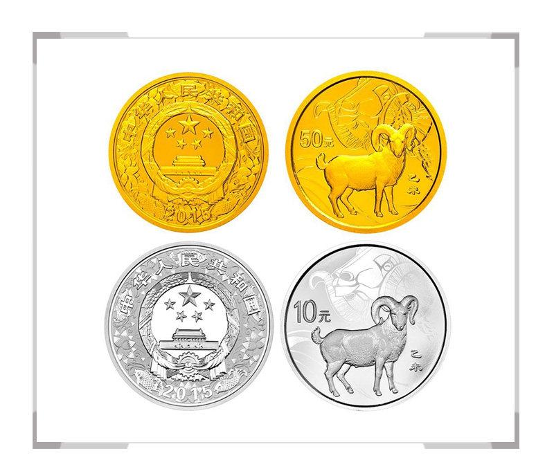 2015乙未羊年生肖金银纪念币 本金银套装 1/10盎司金 1盎司银