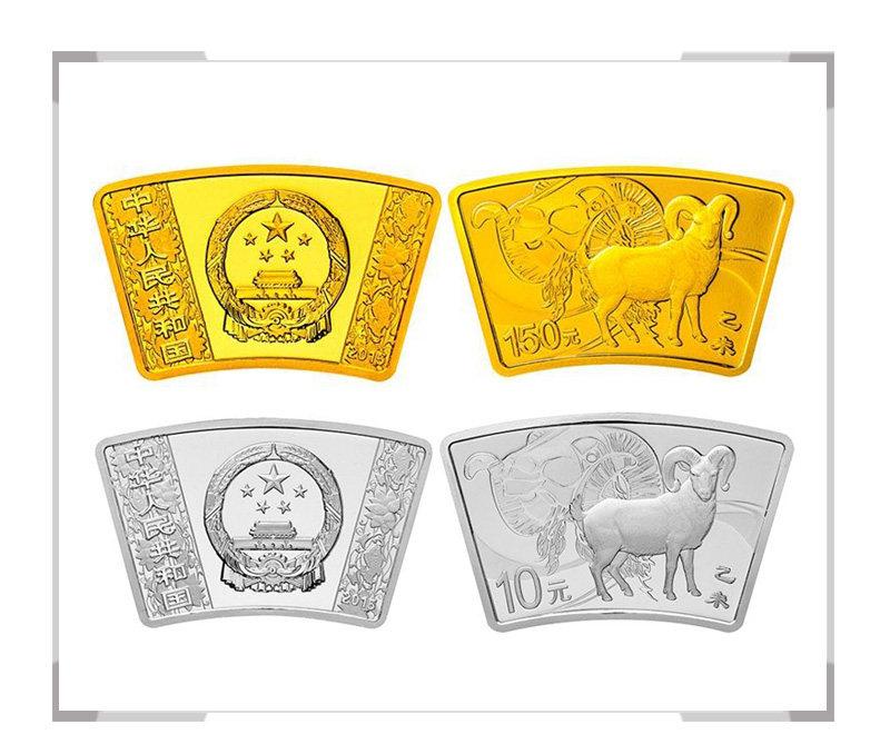 2015乙未羊年生肖金银纪念币 扇形金银套装 1/3盎司金 1盎司银