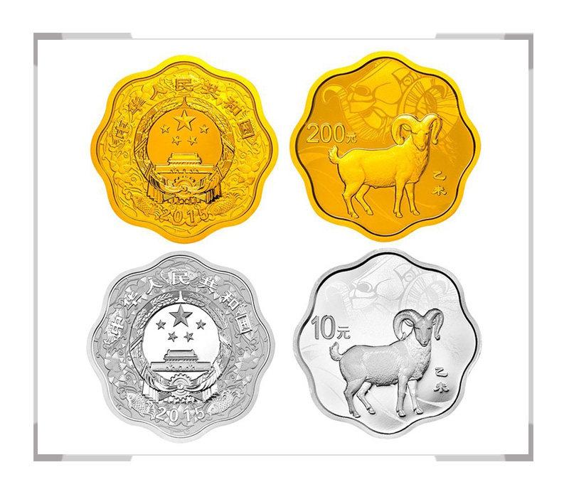 2015乙未羊年生肖金银纪念币 梅花形金银套装 1/2盎司金 1盎司银