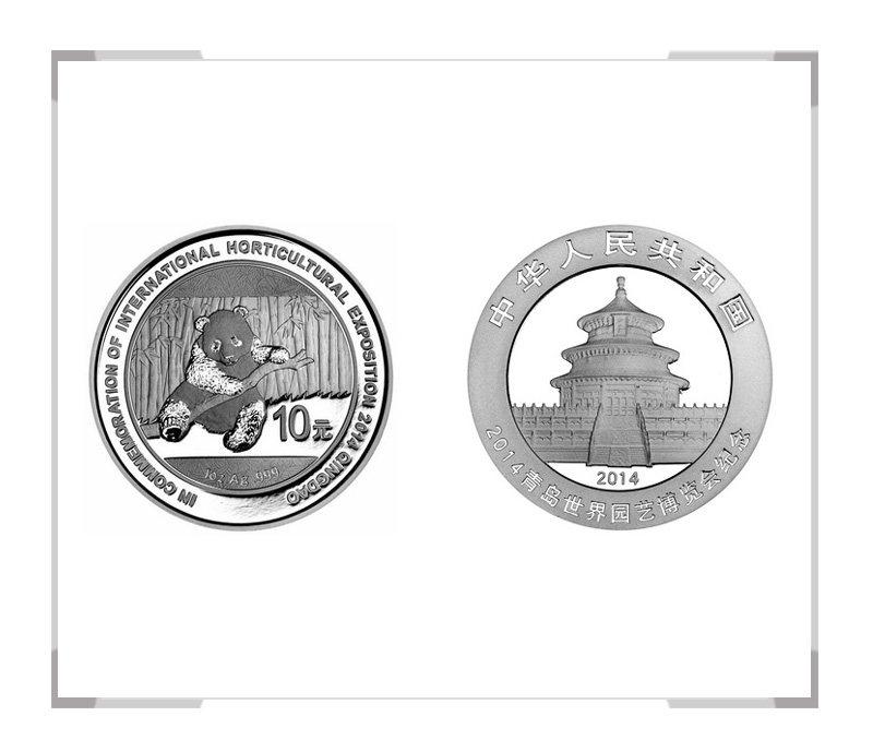 2014青岛世界园艺博览会熊猫加字金银纪念币(1盎司银币)