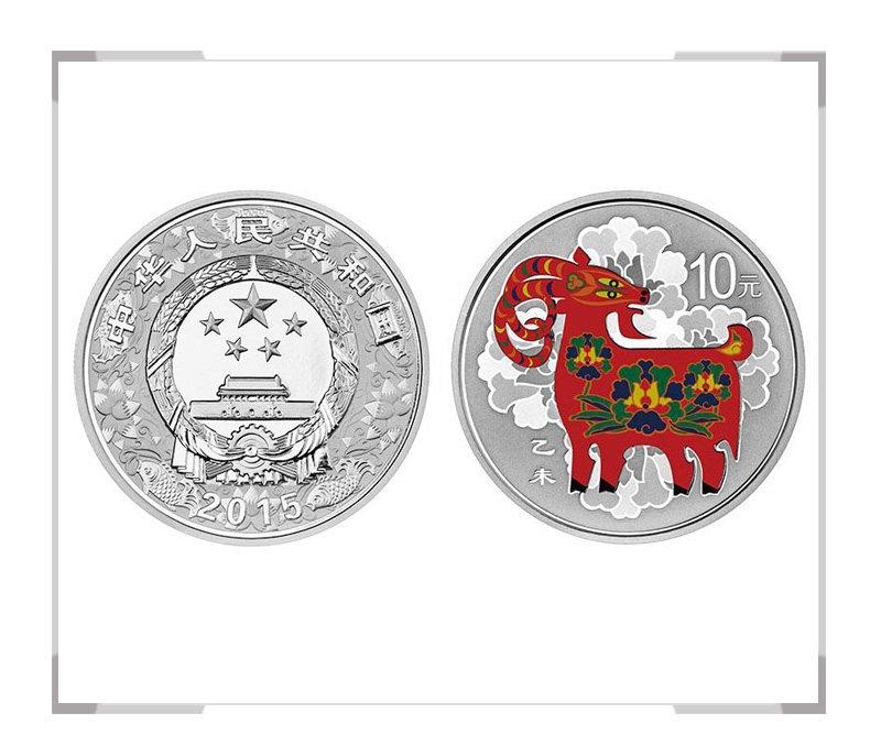 2015乙未羊年生肖金银纪念币 1盎司彩银币