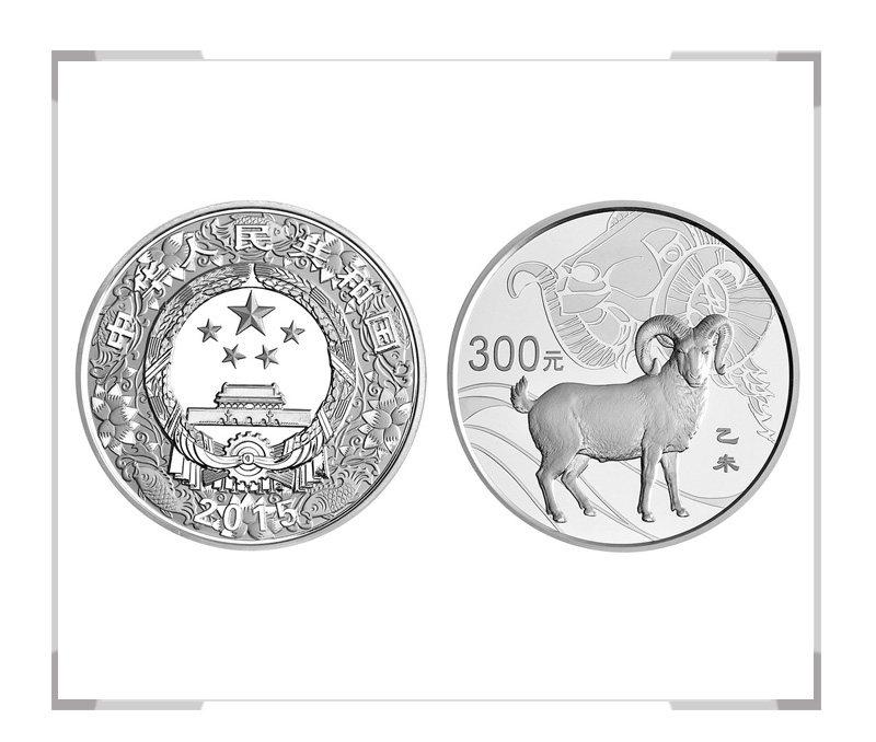2015乙未羊年生肖金银纪念币 1公斤银币