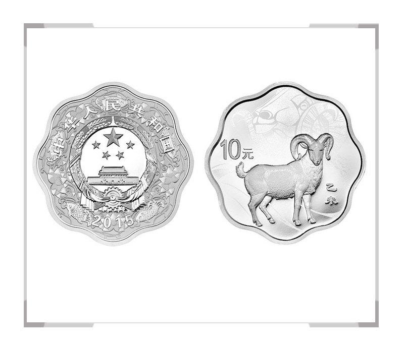 2015乙未羊年生肖金银纪念币 1盎司梅花银币