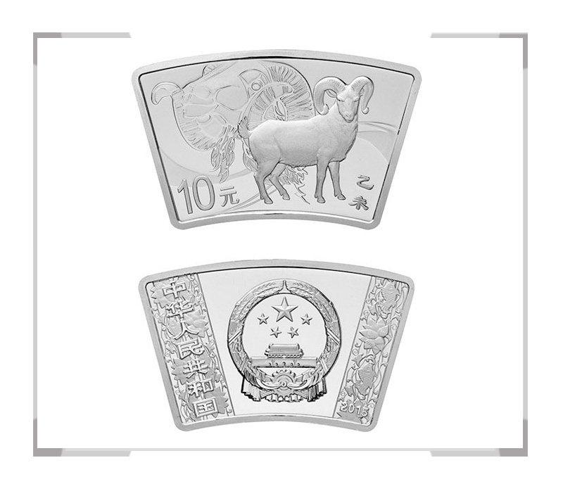2015乙未羊年生肖金银纪念币 1盎司扇形银币