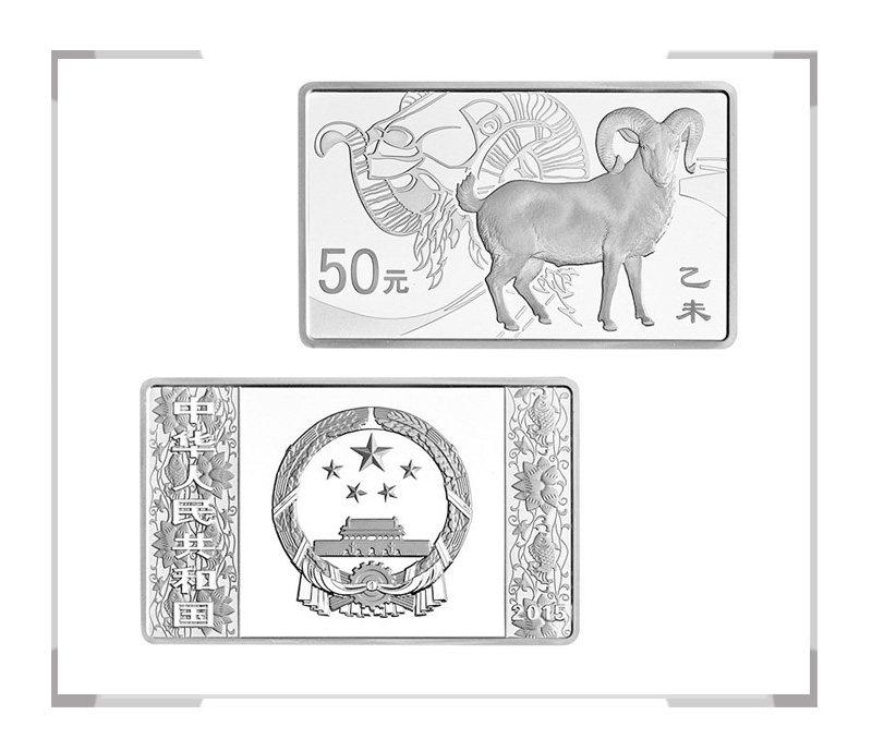 2015乙未羊年生肖金银纪念币 5盎司长方形银币