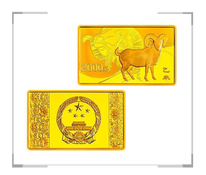 2015乙未羊年生肖金银纪念币 5盎司长方形金币
