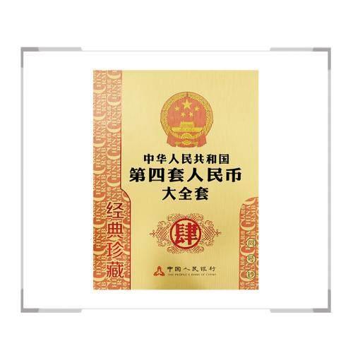 第四套人民币同号钞珍藏册(大全套)