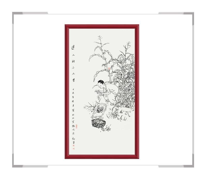 当代书画家刘剑勇老师-人物画竖幅第一款