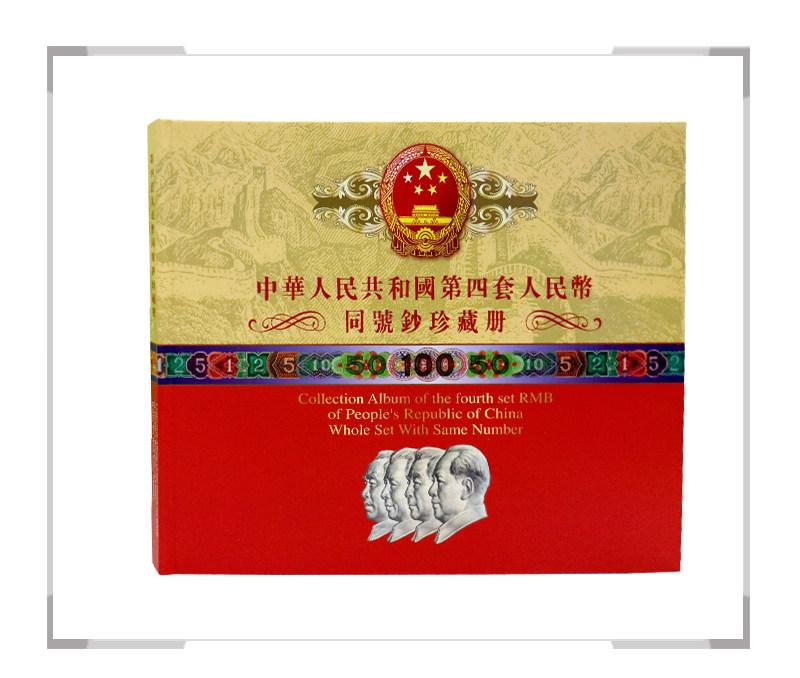第四套人民币后四同号钞珍藏册(小全套)
