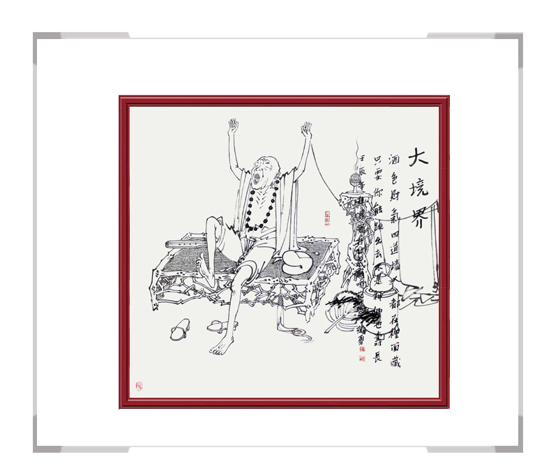 当代书画家刘剑勇作品-人生哲理大境界
