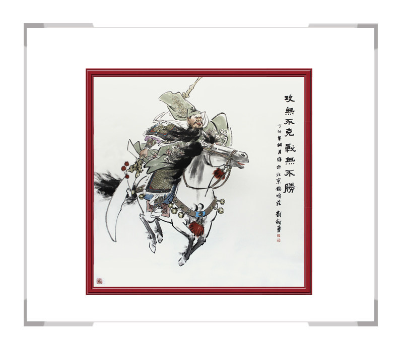 当代书画家刘剑勇作品-人生哲理攻无不克 战无不胜