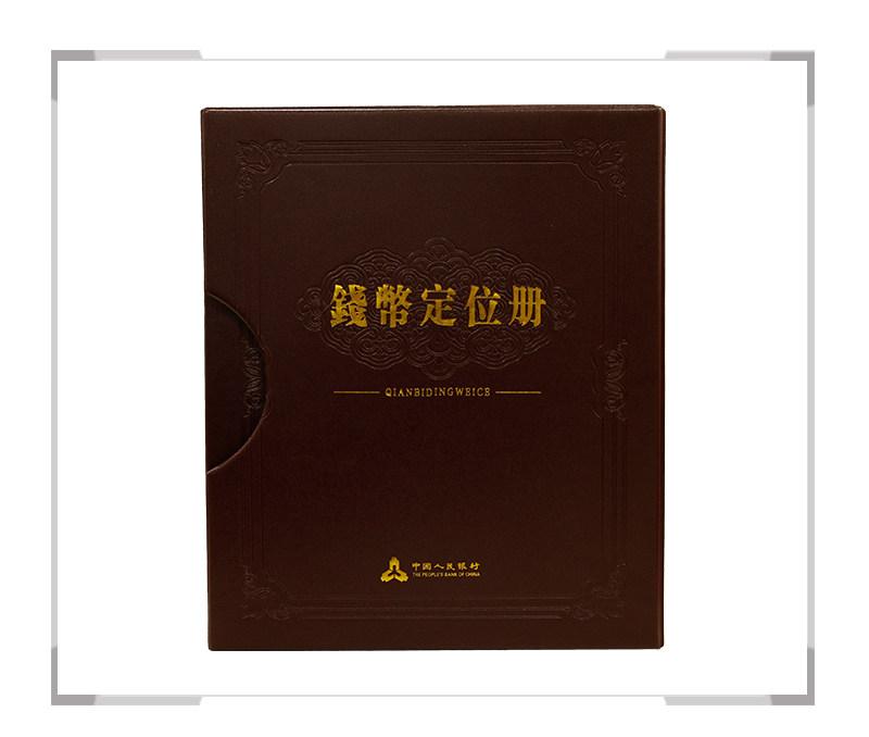 第四套人民币同号钞珍藏册(评级币)