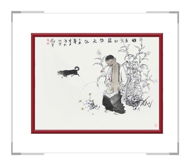 当代书画家刘剑勇作品-横幅哲理人物画第一款