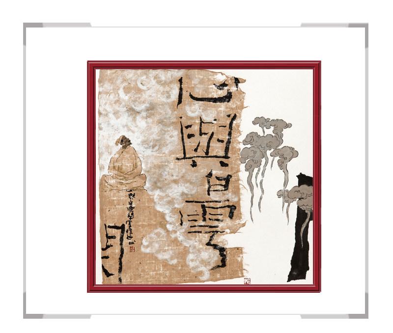 当代艺术家刘牧-创意画书与画结合作品心与白云闲