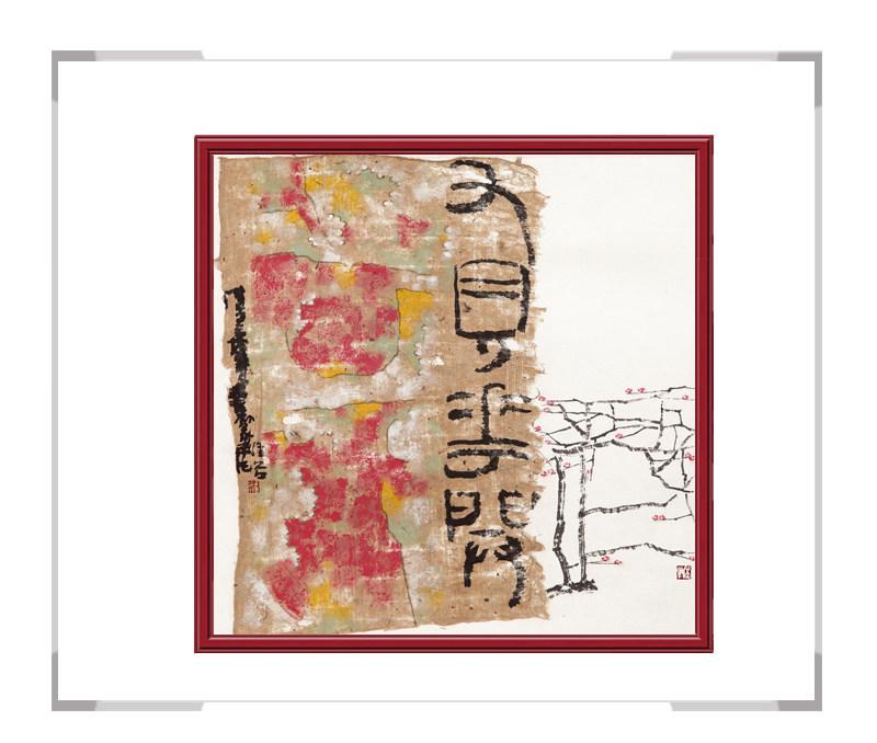 当代艺术家刘牧-创意画书与画结合作品又见花开
