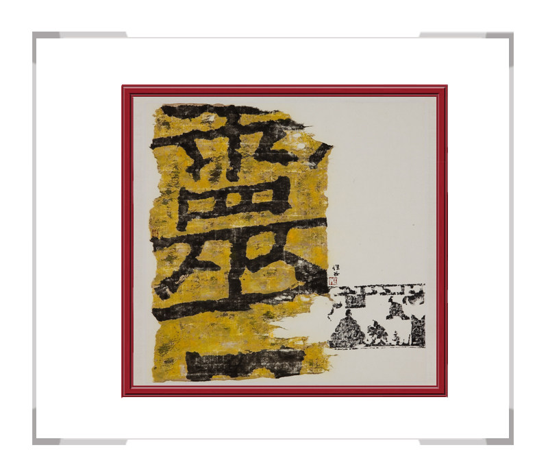 当代书画家刘牧创意作品-书与画的结合·灵