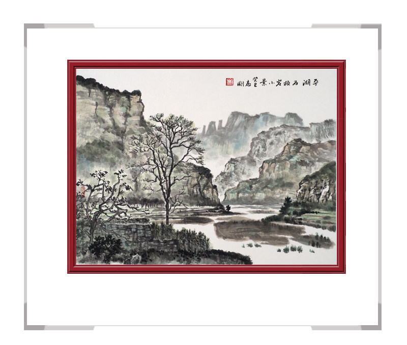 中国美术家协会刘志刚先生-横幅山水作品第一款