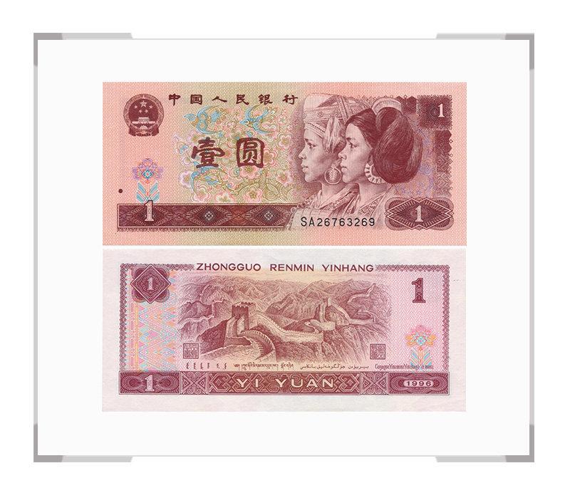 第四套人民币1元 单张 (1996版)