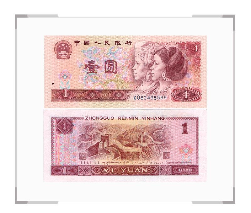 第四套人民币1元 单张 (1990版)