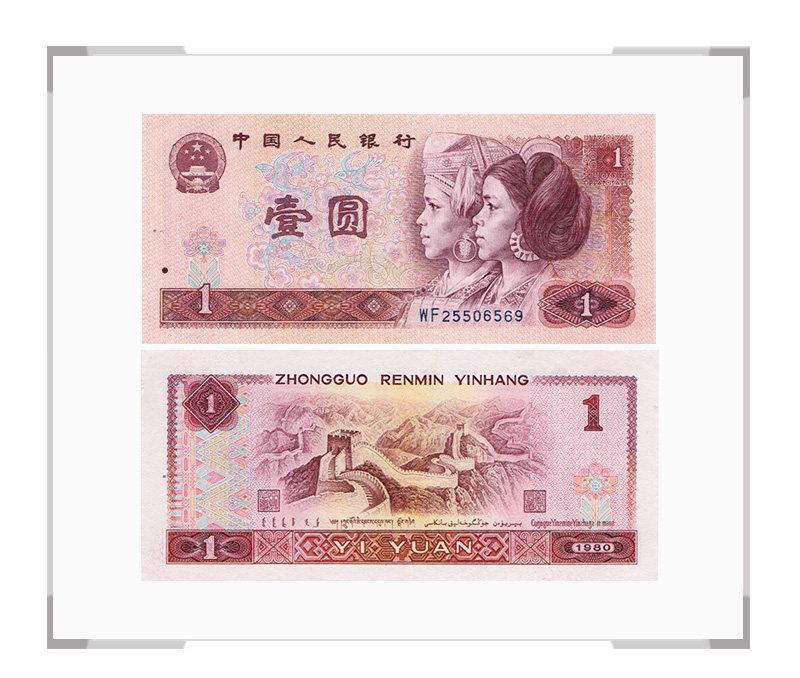 第四套人民币1元 单张 (1980版)