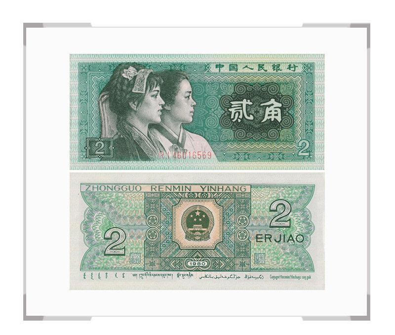 第四套人民币2角 单张 (1980版)