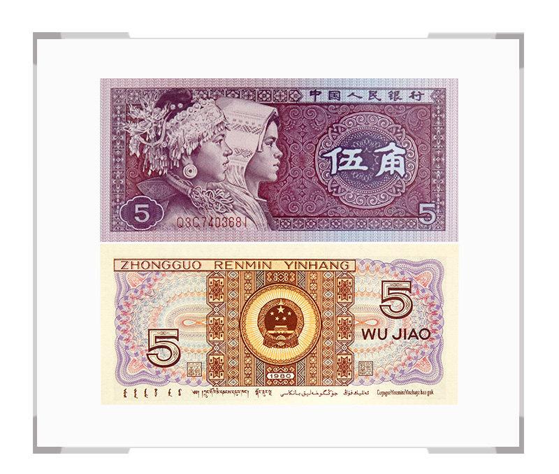第四套人民币5角 单张(1980版)