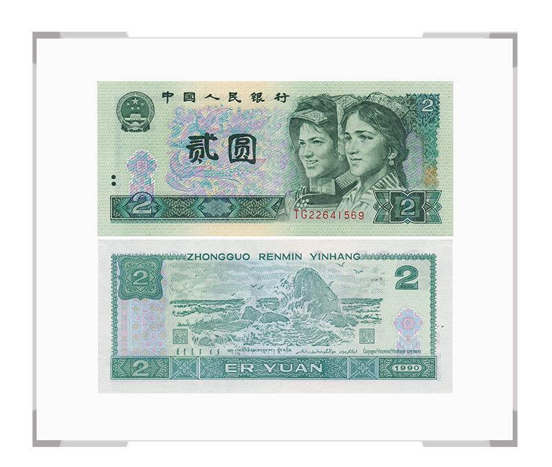第四套人民币2元 单张(1990版)