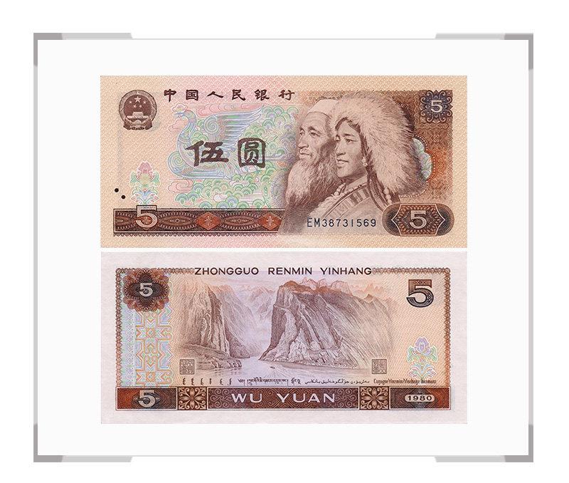 第四套人民币5元 单张(1980版)