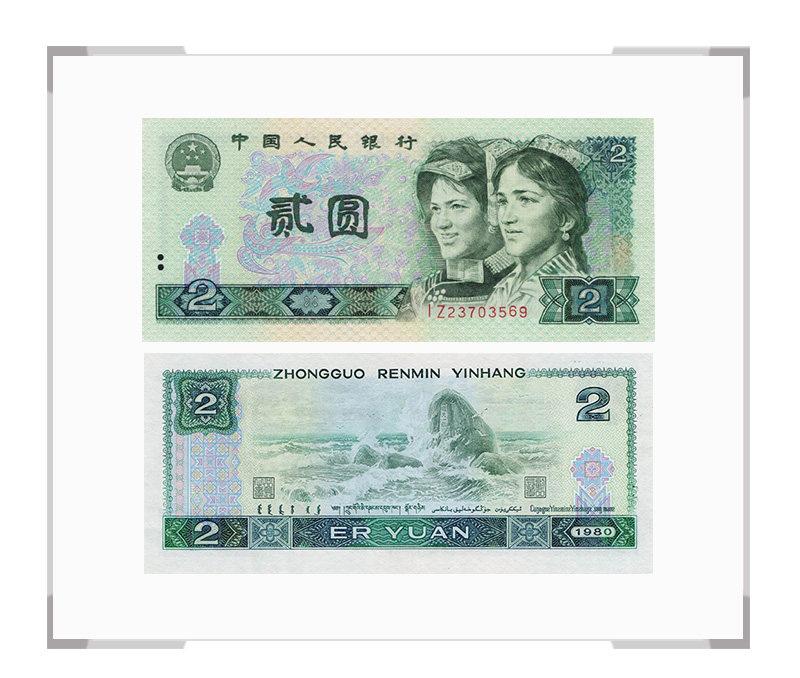 第四套人民币2元 单张(1980版)