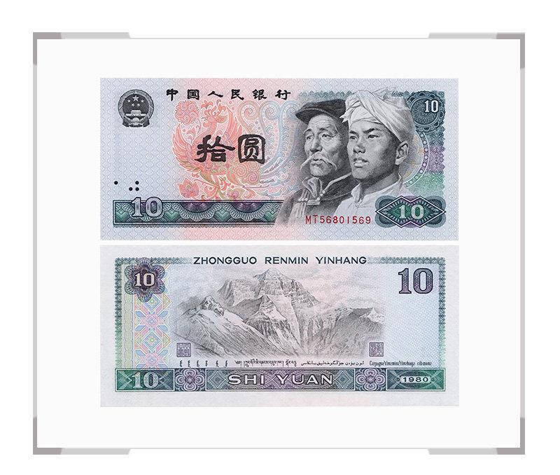 第四套人民币10元 单张(1980版)