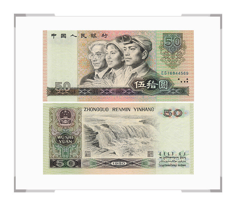 第四套人民币50元 单张(1980版)