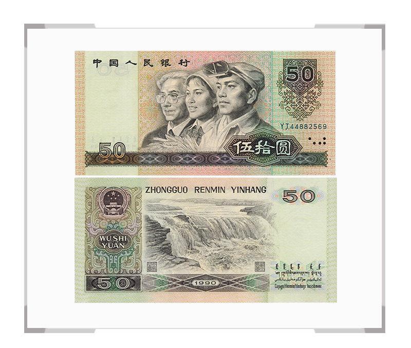 第四套人民币50元 单张(1990版)