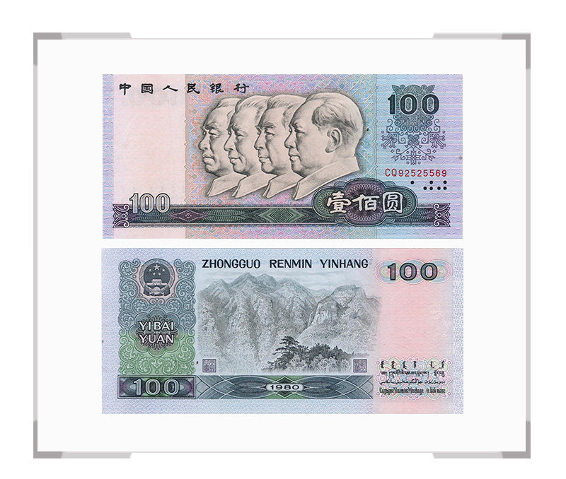 第四套人民币100元 单张(1980版)